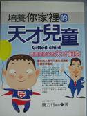 【書寶二手書T1/家庭_GCD】培養你家裡的天才兒童_唐力行教授