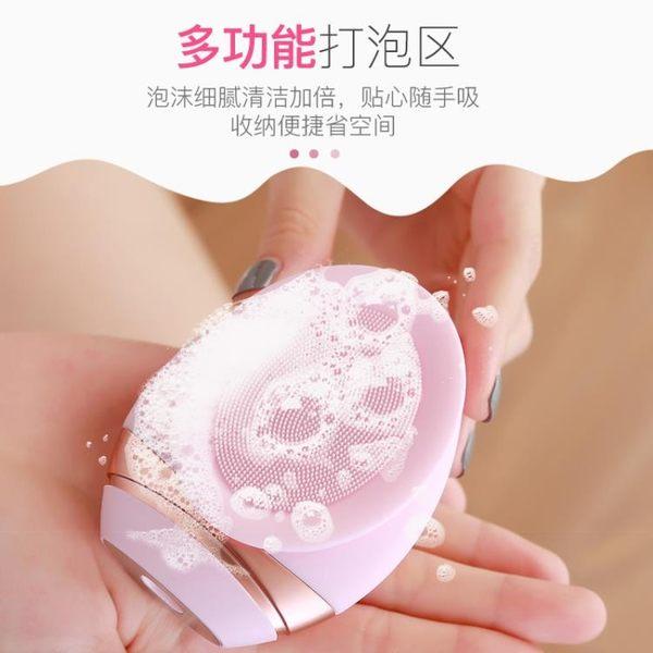 洗臉儀 硅膠潔面儀電動洗臉器刷充電式洗面儀洗臉神器毛孔清潔器男女 一件82折