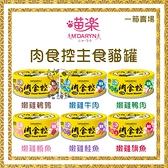 M'DARYN喵樂[肉食控主食貓罐,6種口味,80g,台灣製](一箱24入)