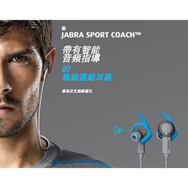 Jabra Sport Coach Wireless 藍牙運動耳機◆具交叉訓練指導◆防塵防水☆6期0利率↘☆