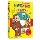 好奇猴喬治 大家都是好朋友 DVD ( Curious George)