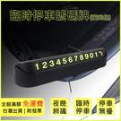 【GT汽車臨停號碼牌】H9-C 底部可黏貼防滑可切換臨時停車停車牌 臨時停車電話號碼 隱藏式