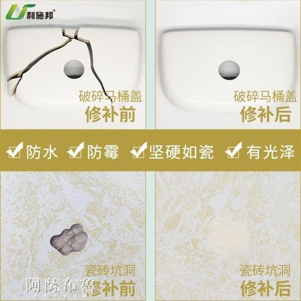 瓷磚修補劑陶瓷膏地磚釉面修復膠浴缸水箱蓋大理石劃痕小坑洞 新年禮物
