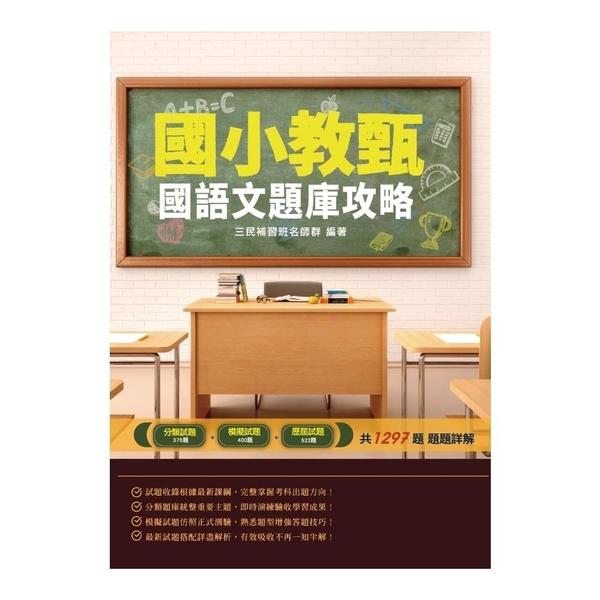 2021國語文題庫攻略(國小教甄適用)(總題數1297題100%題題詳解)