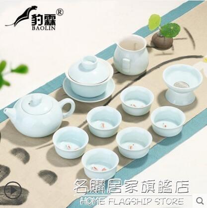 豹霖龍泉陶瓷青瓷功夫茶具套裝家用簡約泡茶杯茶壺景德鎮茶藝客廳 NMS名購居家