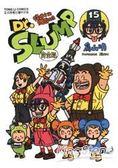 Dr.SLUMP怪博士與機器娃娃(完全版)15