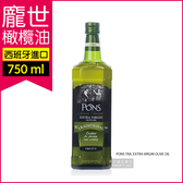 西班牙龐世PONS 特級冷壓初榨橄欖油 750ml(富含維生素E 適合熱炒 麵包沾食及沙拉淋醬)