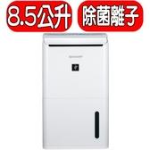 SHARP夏普【DW-H8HT-W】8.5L自動除菌離子清淨除濕機