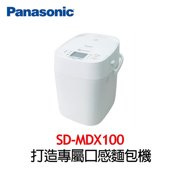 【Panasonic 國際牌】製麵包機 SD-MDX100