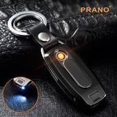USB打火機充電創意鑰匙扣電子點煙器防風個性男士定制刻字送男友  『名購居家』