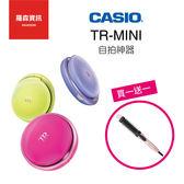 【買就送】CASIO 卡西歐 TR Mini TR-M11 粉餅機 桃 綠 紫 分期零利率 保固18個月