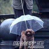 寵物雨傘遛狗雨傘泰迪比熊狗雨衣寵物雨衣雨披寵物用品小型犬防水     時尚教主