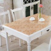 餐桌布 PVC餐桌墊茶幾桌布防水防燙防油免洗軟玻璃塑膠茶幾墊磨砂水晶板 新年鉅惠