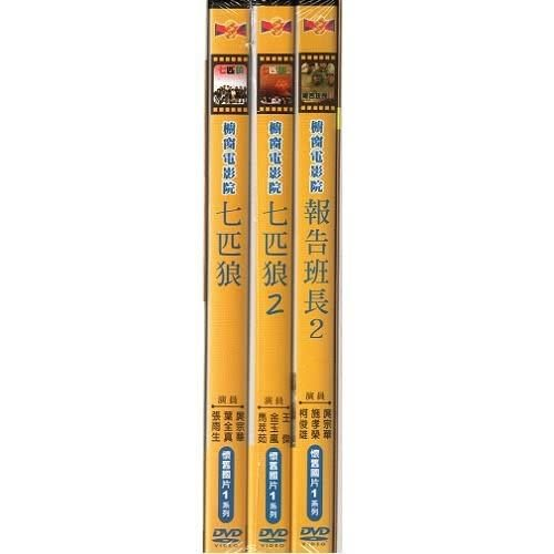 櫥窗電影院 懷舊國片1套裝 DVD 3片裝 七匹狼七匹狼2報告班長2 (購潮8)