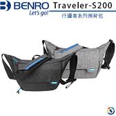 【】BENRO 百諾 Traveler 行攝者系列側背包 S200 黑色