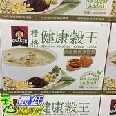 [促銷到10月4號] QUAKER 桂格健康穀王 無添加糖黃金蕎麥多穀飲 28公克*50入 _C101776