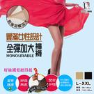【衣襪酷】LIGHT & DARK 豐滿女性設計 全彈加大碼褲襪 絲襪 前後加檔設計 台灣製