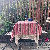 快速出貨 波西米亞民族風棉麻桌布布藝餐桌布茶幾布和風條紋不防水 【全館免運】