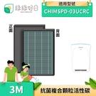 綠綠好日 2in1 複合式 抗菌 蜂巢 適用 3M CHIMSPD-03UCRC 空氣清淨機 同 FAP03