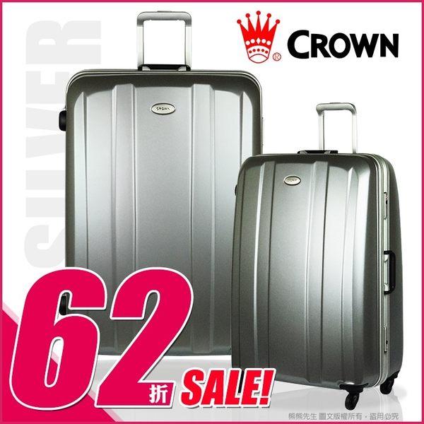 《熊熊先生》CROWN皇冠特賣62折 輕量深鋁框C-F1140大容量行李箱旅行箱 TSA海關鎖 霧面登機箱 19.5吋