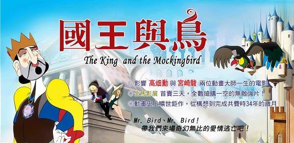 【吉卜力美術館 特別推薦】(法國動畫)國王與鳥 DVD (Le Roi et Loiseau)※特別收錄:旋轉的桌子