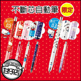 日本 KITTY Zebra 限定 聯名款 不斷芯 自動筆 0.5/0.3 DelGuard 鉛筆 甘仔店3C配件