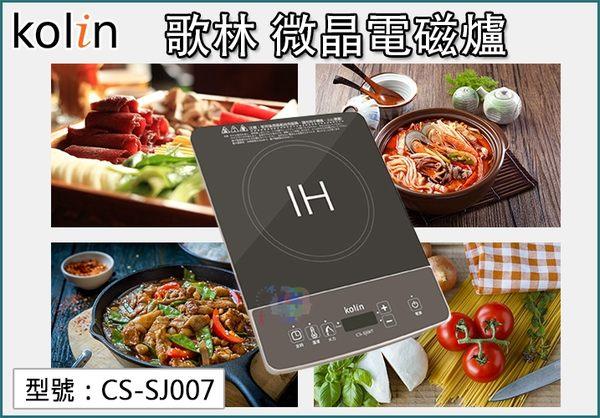 【尋寶趣】歌林 IH微晶電磁爐 1300W LED面板 電磁加熱 6段火力 IH爐 電磁爐 電子爐 CS-SJ007