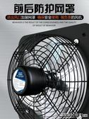 排風扇廚房抽風機家用排油煙風扇窗式換氣扇抽油煙風扇強力排氣扇   (圖拉斯)