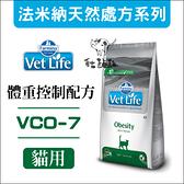 Vet Life法米納[VCO-7體重控制處方貓糧,2kg,義大利製](免運)