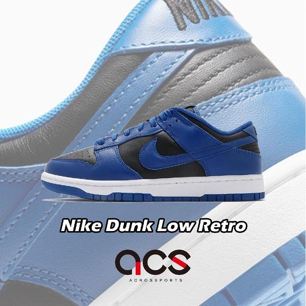 Nike 休閒鞋 Dunk Low Retro 黑 藍 Hyper Cobalt 男鞋【ACS】 DD1391-001