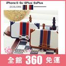 手機殼現貨 iPhone 6 6S 6 Plus 條紋英倫蝴蝶結手機包側背包手提包 皮套手機套保護殼 可插卡-AngelLuna