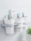 刷牙杯掛墻式創意多功能衛生間口盅漱口洗漱牙刷套裝家用簡約北歐  [東京衣秀]