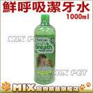 ❤加購❤美國Fresh breath鮮呼吸.寵物專用潔牙水33.8oz(1000ml)