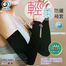 【衣襪酷】夏日防曬 抗UV 素面平口袖套 防曬袖套 男女適用 台灣製