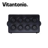 Vitantonio 鬆餅機迷你塔皮烤盤 型號PVWH-10-MTU