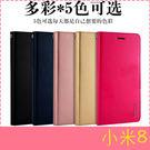 【萌萌噠】Xiaomi  小米8  韓曼 真皮側翻皮套 全包軟邊 矽膠軟殼 可插卡 掛繩 手機套 手機殼 皮套