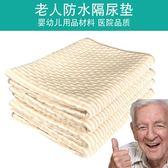 新品促銷 成人隔尿墊防水可洗大號老年人尿不濕床墊床單超大老人床上護理墊 初見