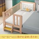 兒童床 實木兒童床加寬寶寶分床神器單人小床拼接大床TW【快速出貨八折鉅惠】