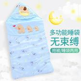 嬰兒兩用睡袋抱被春秋冬季防踢被 0-6個月新生兒寶寶防驚跳睡袋秋季上新