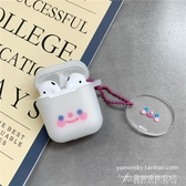 透白笑臉ins蘋果藍芽無線耳機套可愛少女iphone通用airpods保護套 交換禮物