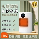 暖風機 家用暖風機 保暖好物 取暖器 家用小家電 保暖速熱 小型電器 快速出貨