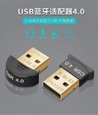 藍牙適配器 USB藍牙適配器4.0電腦音頻發射器手機鼠標接收器迷你藍牙耳機音響