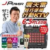 J-POWER 杰強 J-102 6.5吋 LED版 震天雷 肩攜式行動KTV藍牙喇叭 [富廉網]