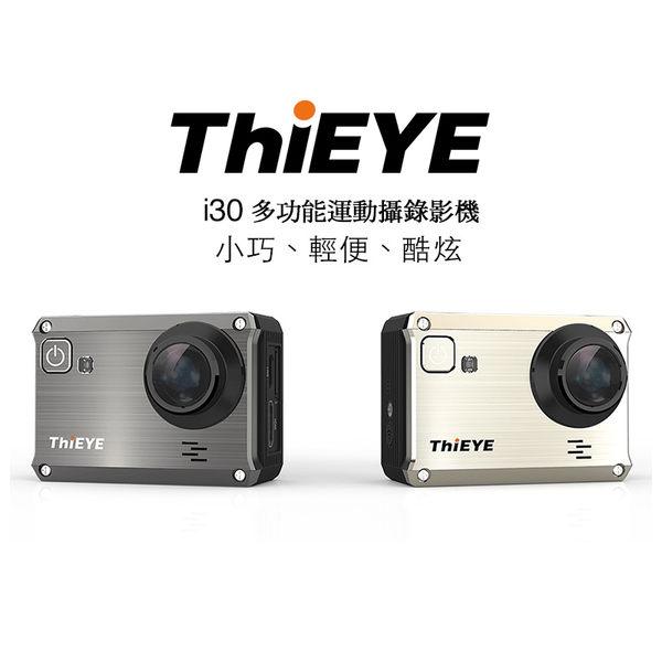 ◎相機專家◎ ThiEYE i30 運動攝影機 行車紀錄器 多用途 防水防震防塵 超廣角 GoPro 可參考 公司貨