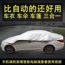 車衣半自動便捷汽車SUV汽車遮陽傘半罩防...