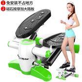 踏步機 家用機健身器材腳踏機多功能瘦腿瘦腰力達康運動器材