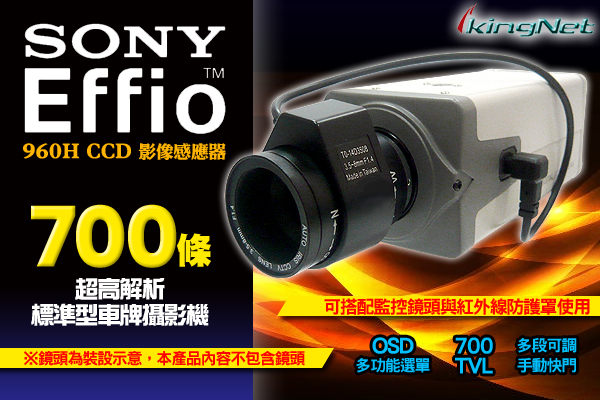 監視器 SONY 960H CCD 超高解析監視攝影機 可搭各種監控用鏡頭 修正過亮畫面 台灣安防