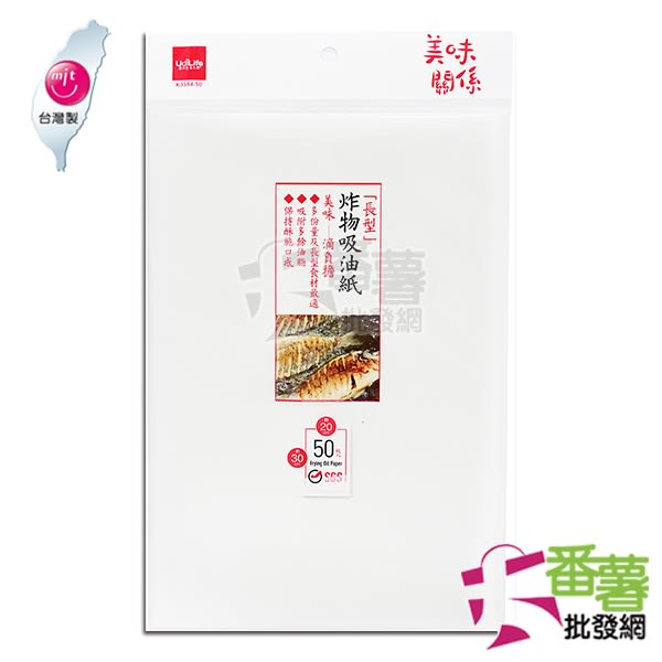 【UdiLife】生活大師 鏤花炸物吸油紙 50枚入 [DL3]- 大番薯批發網