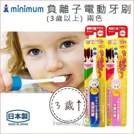 ✿蟲寶寶✿【日本 Minimum】負離子電動牙刷(3歲以上) / 孩子牙齒保健最安心 2色可選