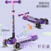 兒童滑板車 帶音樂燈光寬輪單腳折疊男孩女寶寶溜溜滑滑車 BF23663『寶貝兒童裝』